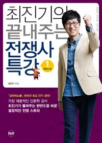 제44회 독서토론회 - 최진기의 끝내주는 전쟁사 특강..