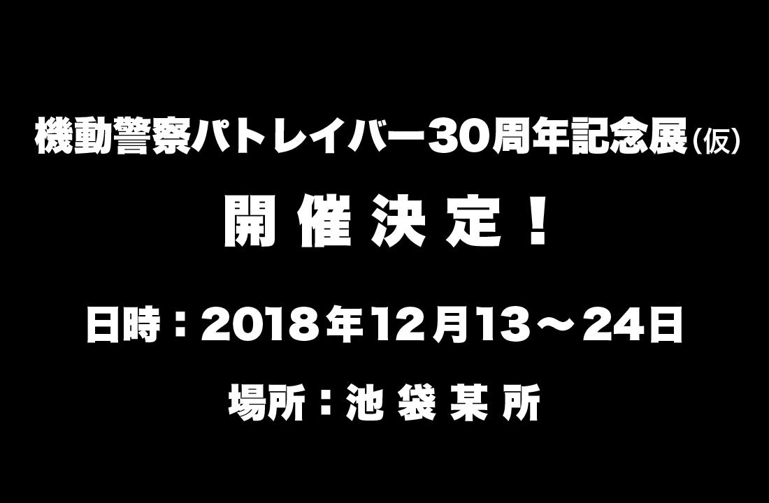 기동경찰 패트레이버 30주년 기념전, 2018년 12월 13일 -..