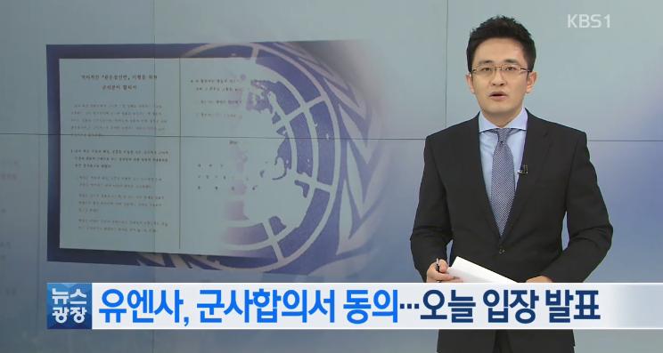 """유엔사 """"남북 군사합의서 모든 내용 동의·지지"""""""