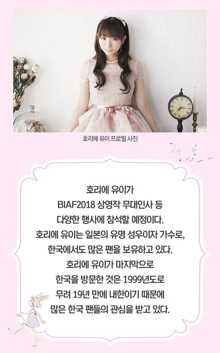 biaf 2018 호리에 유이 축하 공연이 무산된 이유