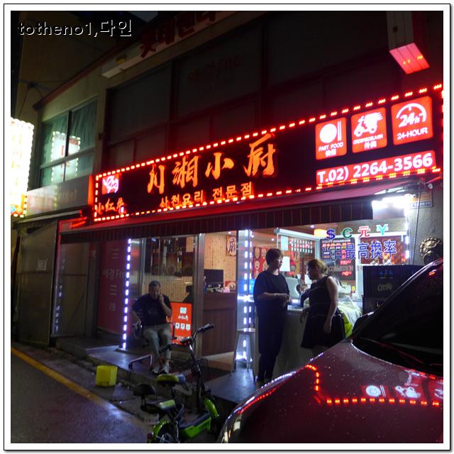 동대문 역사문화공원 근처의 정체불명의 중국밥집