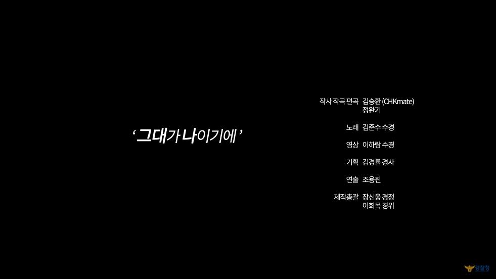 김준수 수경 20181018 제 73주년 경찰의 날 기념 '그대가..