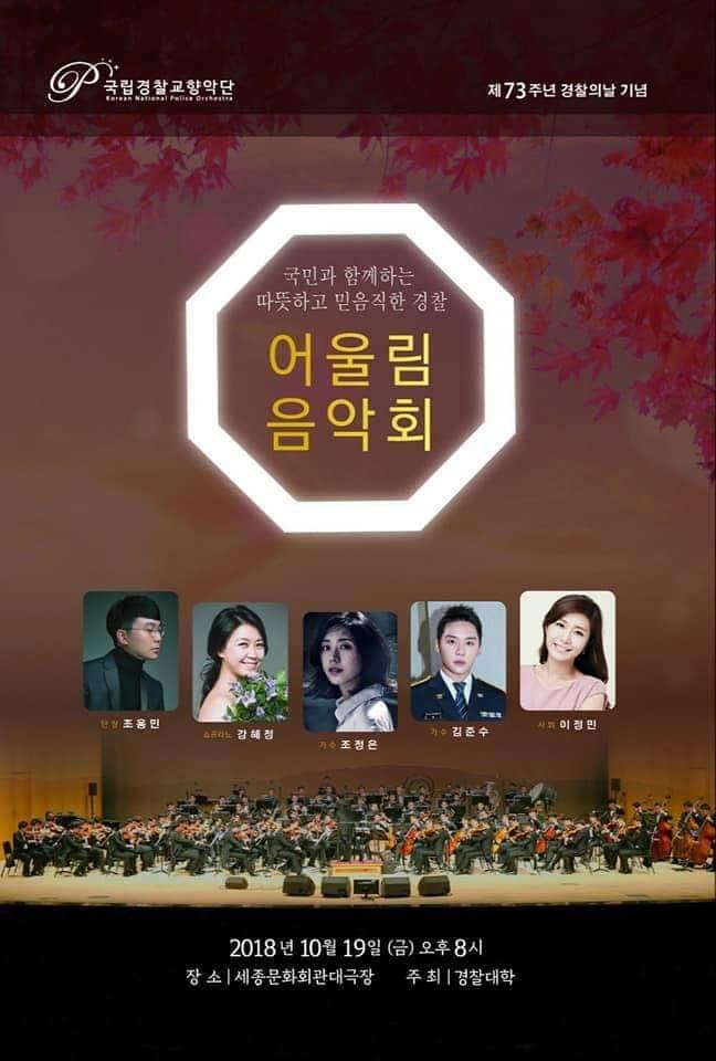 김준수 수경 20181019 '제73주년 경찰의 날 기념 어울림 ..