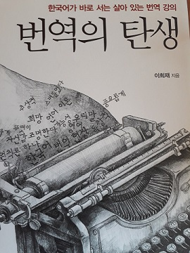 <번역의 탄생, 이희재>