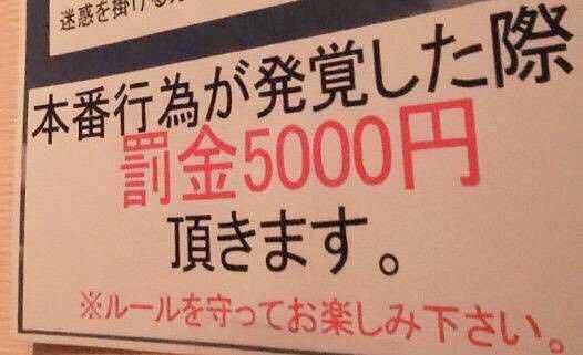 풍속점「본방 행위가 발각되었을 경우 벌금 5000엔이..