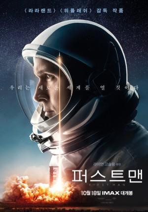 [Movie]퍼스트맨 (First Man, 2018)