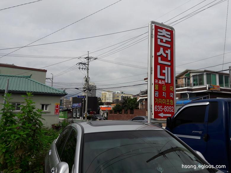 [속초] 춘선네(구 옥미식당) – 곰치국