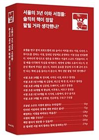 서울의 3년 이하 서점들 : 솔직히 책이 정말 팔릴 거라..