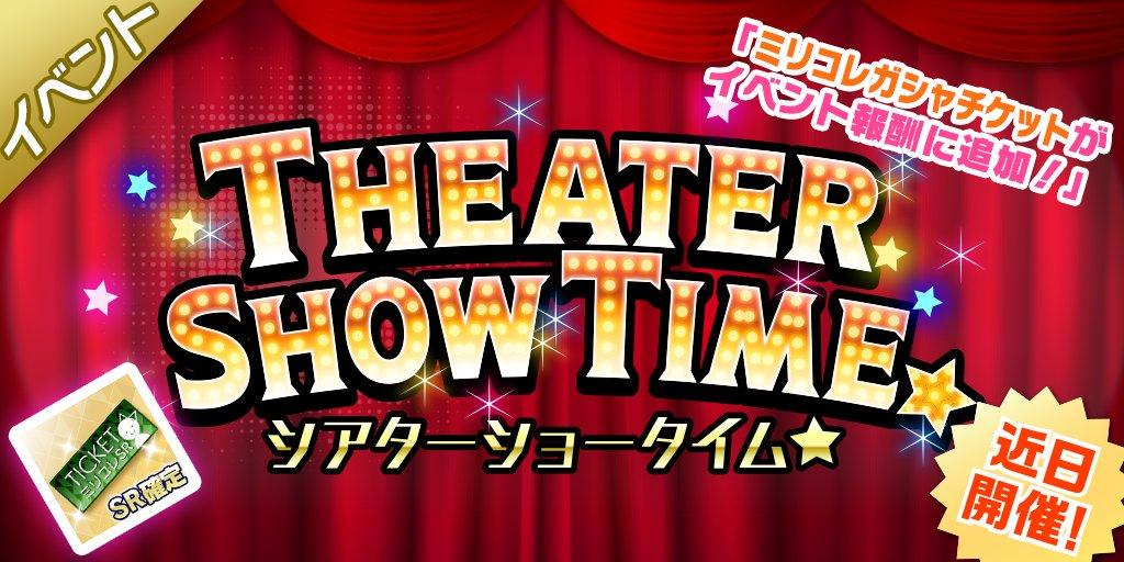 시어터데이즈 이벤트「THEATER SHOW TIME☆..