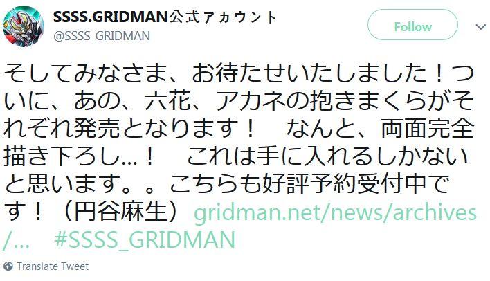 TV 애니메이션 'SSSS.GRIDMAN'의 다키마쿠라 ..