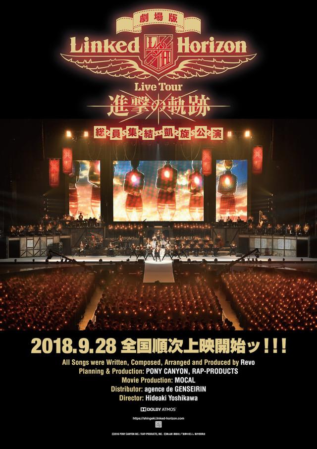 '극장판 Linked Horizon Live Tour 진격의 궤적..