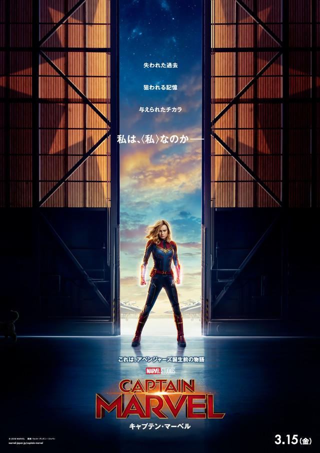 영화 '캡틴 마블' 일본 관객들을 위한 티저 포스터 비쥬..