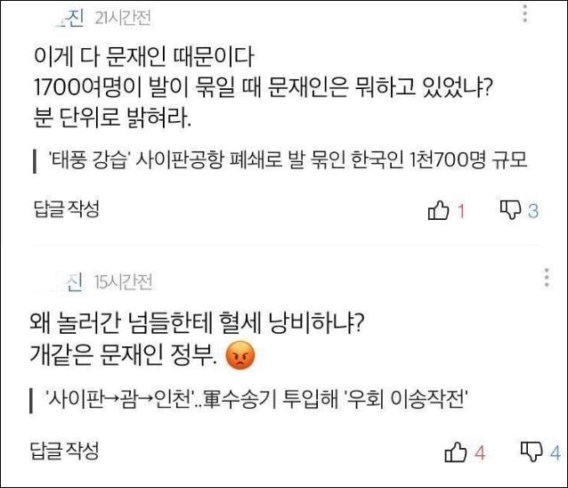 """""""뭐든지 문재인 탓""""...댓글알바 우당탕 원맨쇼"""