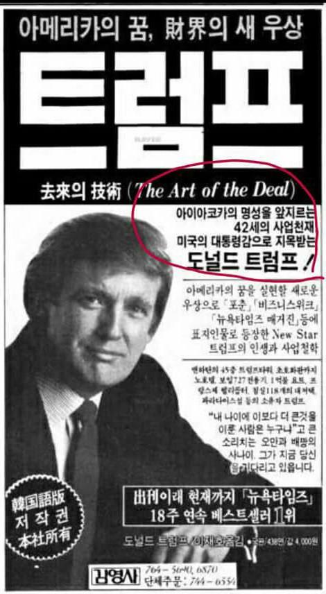 30년전 미래를 예언한 출판사!!!
