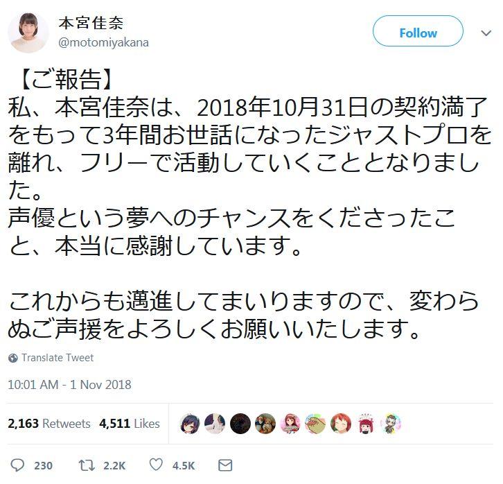 성우 모토미야 카나, 2018년 10월 31일자로 사무소와 ..