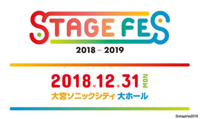 'STAGE FES 2018'가 2018년 12월 31일에 개최될 예정..