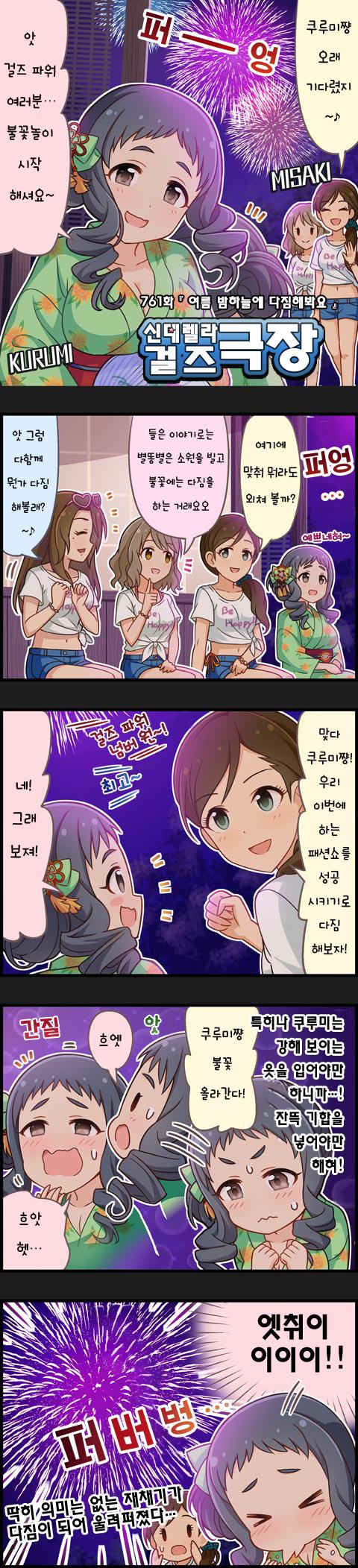 신데렐라 걸즈 극장 761화