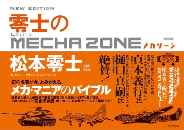 마츠모토 레이지의 메가존, 2018년 11월 25일에 간행될..