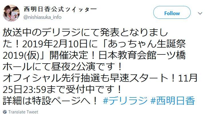성우 니시 아스카의 생일 이벤트가 2019년 2월 10일에 ..