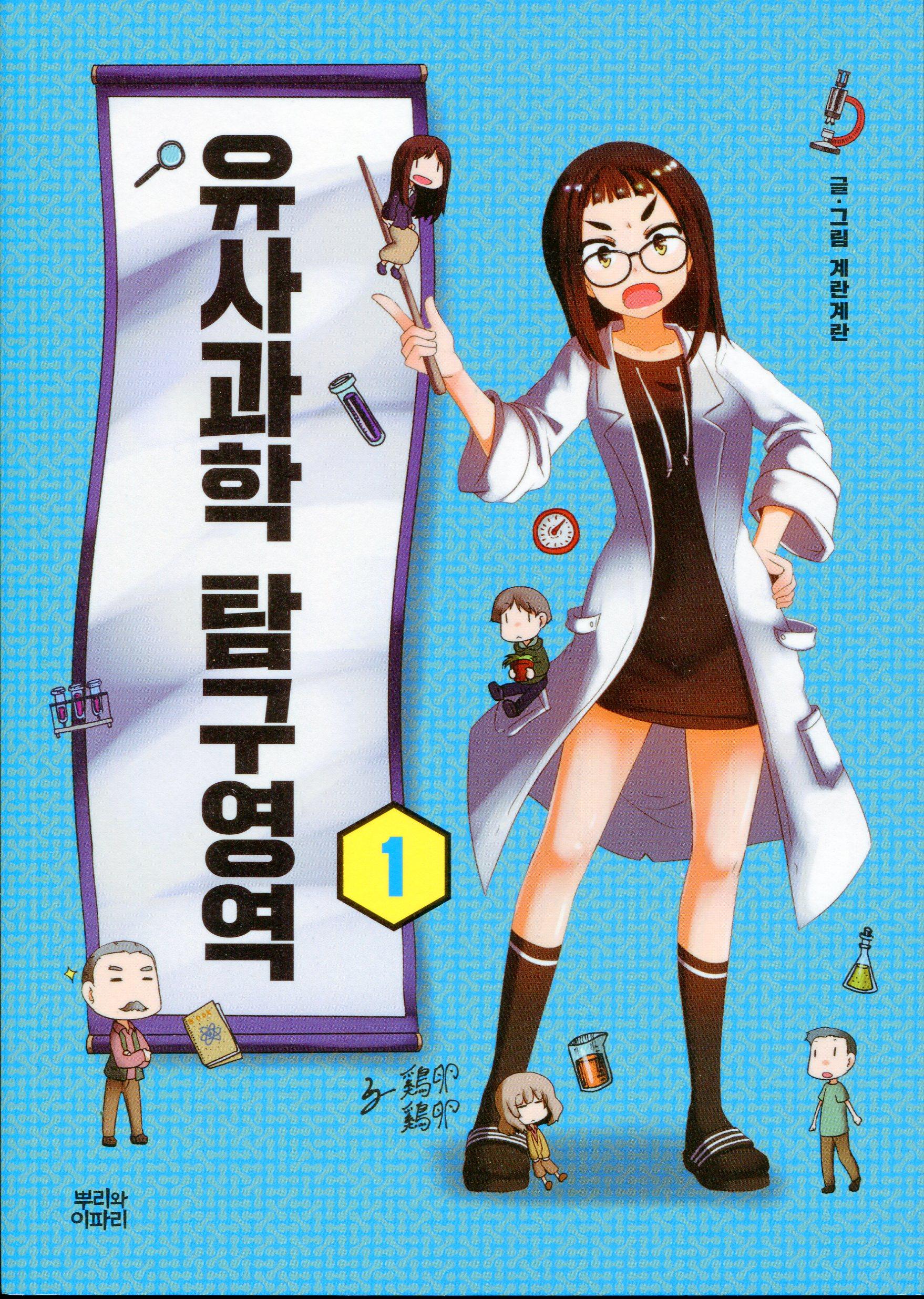 사이비 과학을 다룬 책 2권