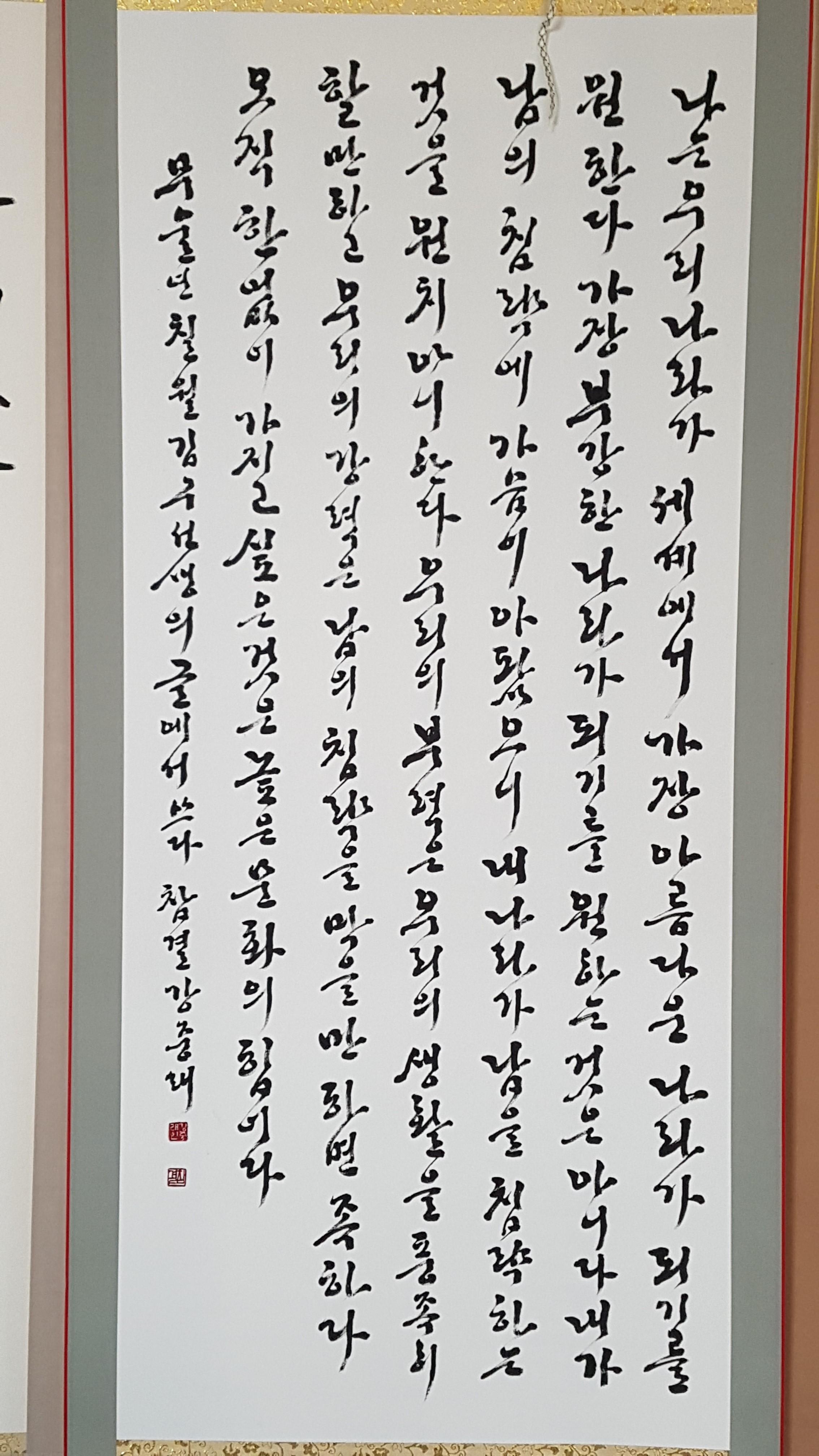 김구선생의 나의 소원