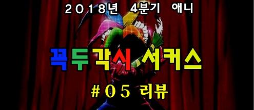 [자막] 꼭두각시 서커스 5화 자막