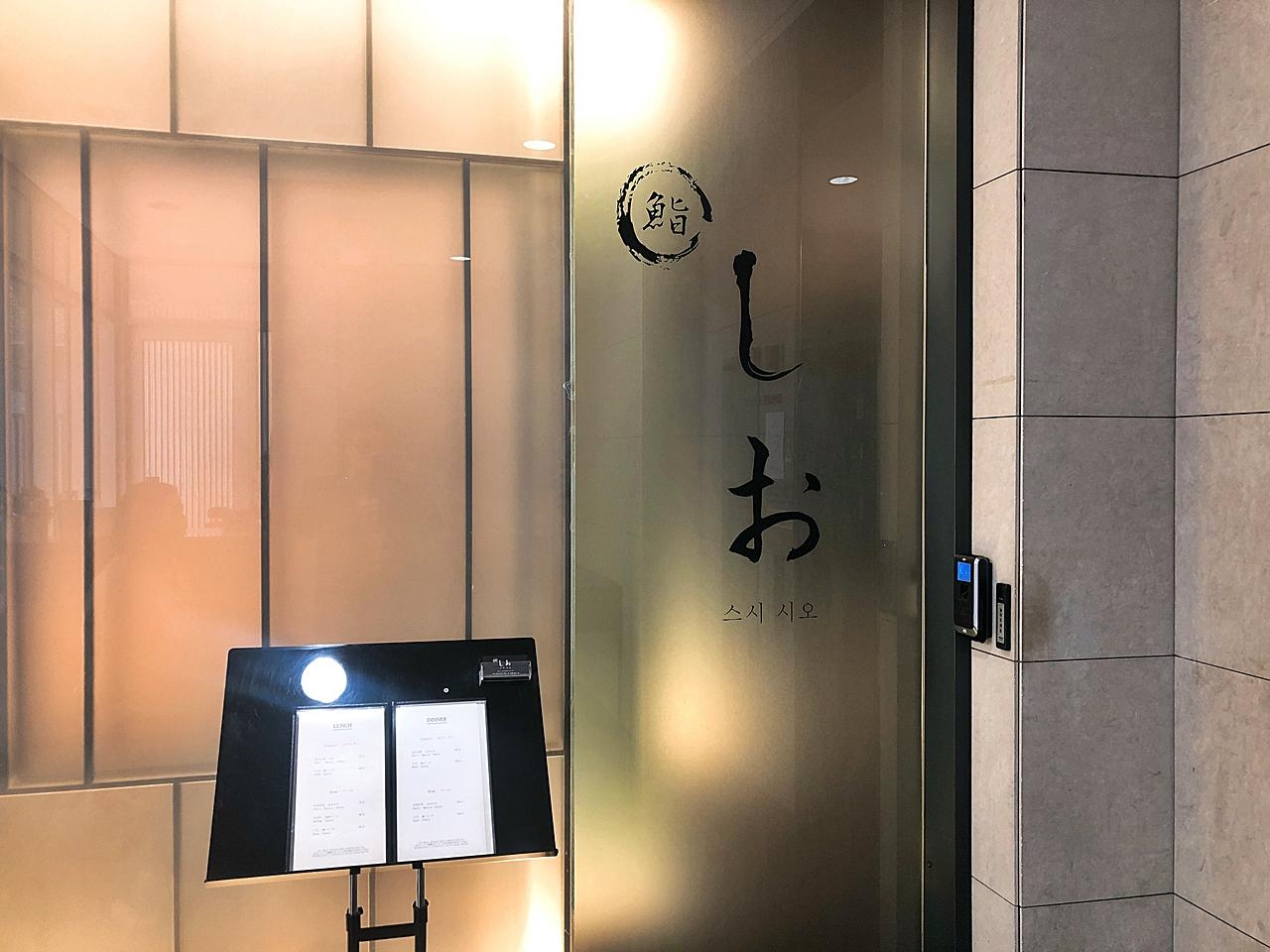 [신사동]스시시오-만족도가 높아진 박상호셰프의 오마카세