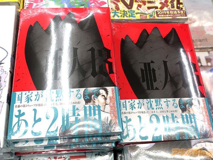 만화 '아인' 단행본 제 13권이 발매된 모습