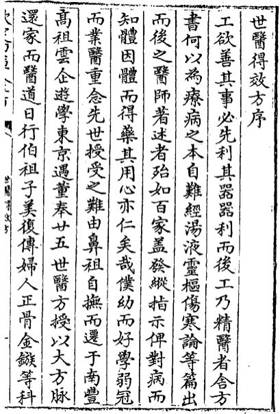 14세기 중국의 외과 수술과 마취제