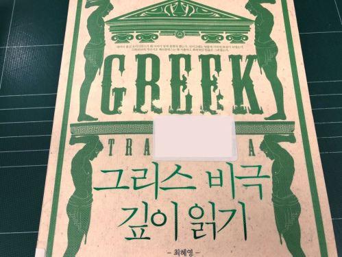 [그리스 비극 깊이 읽기]그리스 비극은 문학인가..