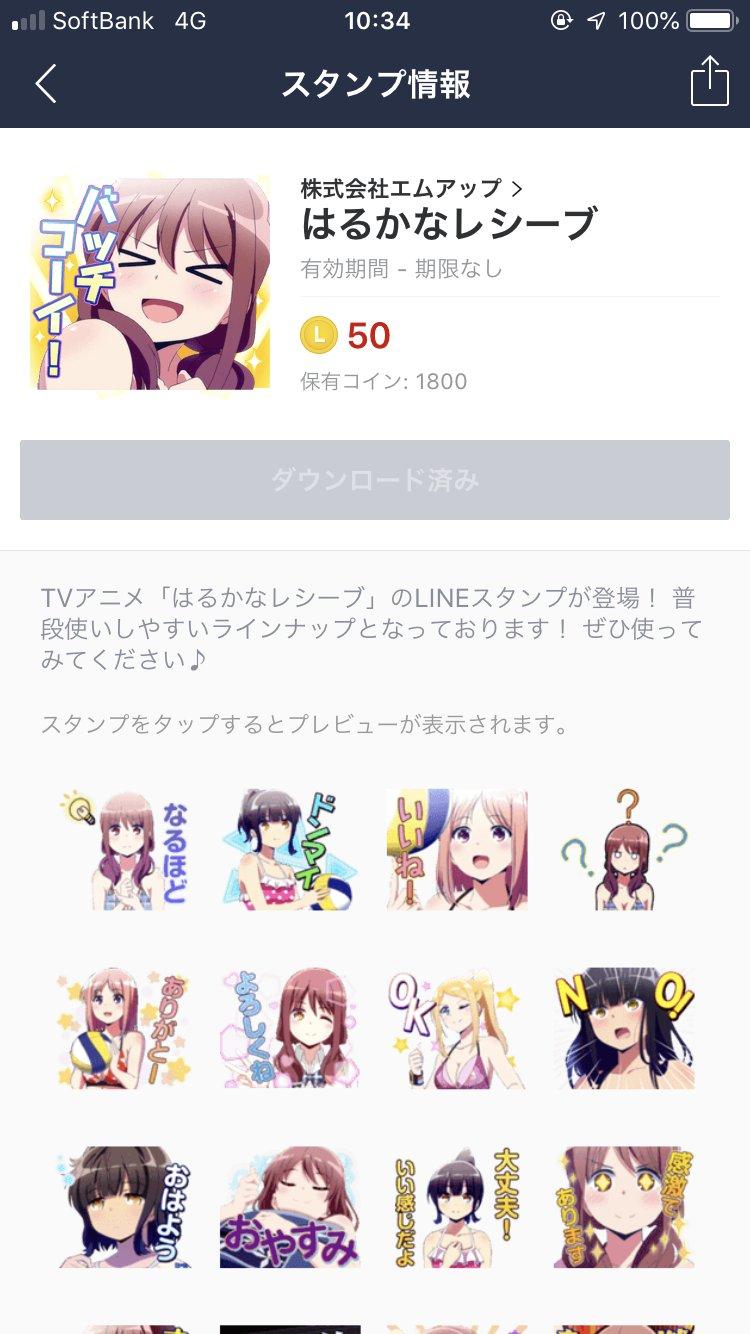 애니메이션 '하루카나 리시브'의 라인 스탬프 판매 개시
