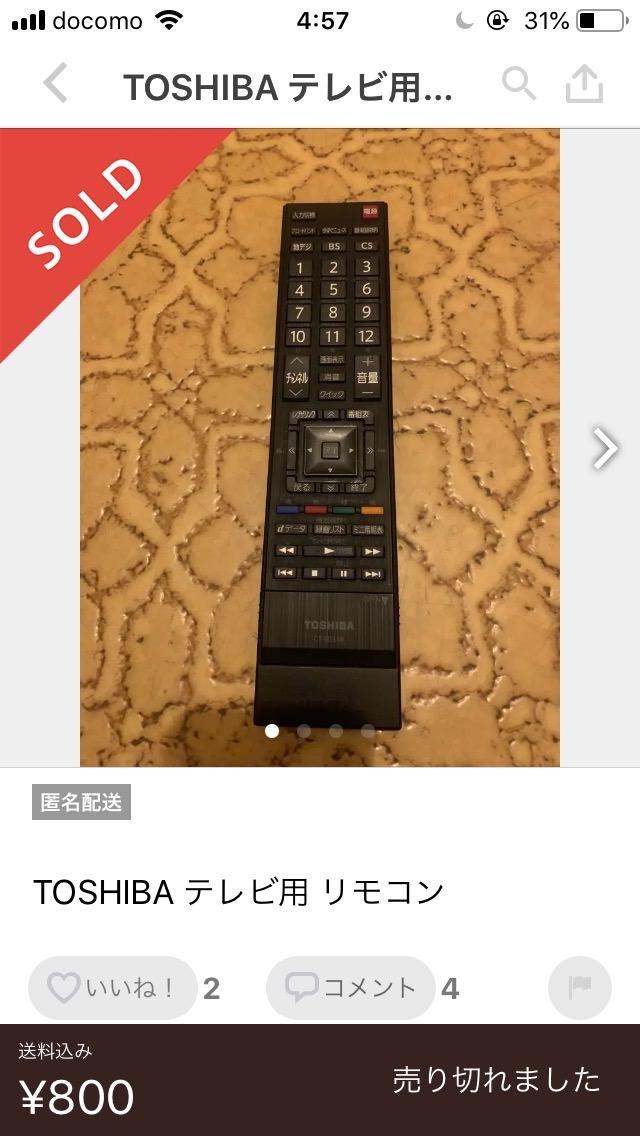쓰레기장에 있던 리모컨 800엔에 팔았다