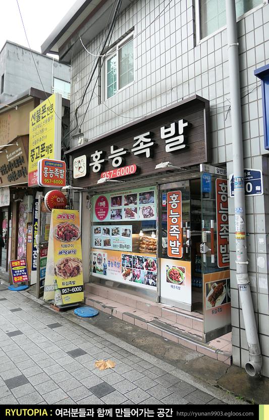 2018.11.14. 홍능족발(청량리) / 가격은 좀 비싸지만..