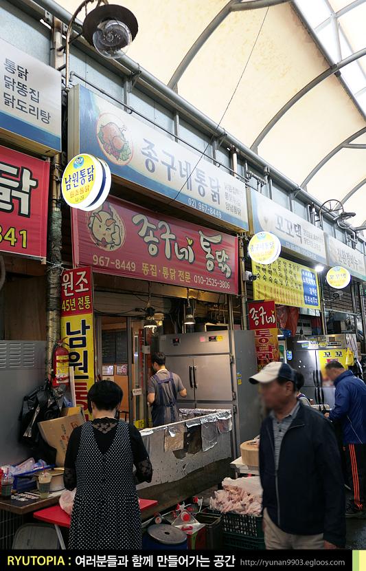 2018.11.15. 종구네통닭(청량리재래시장) / 똥집,..