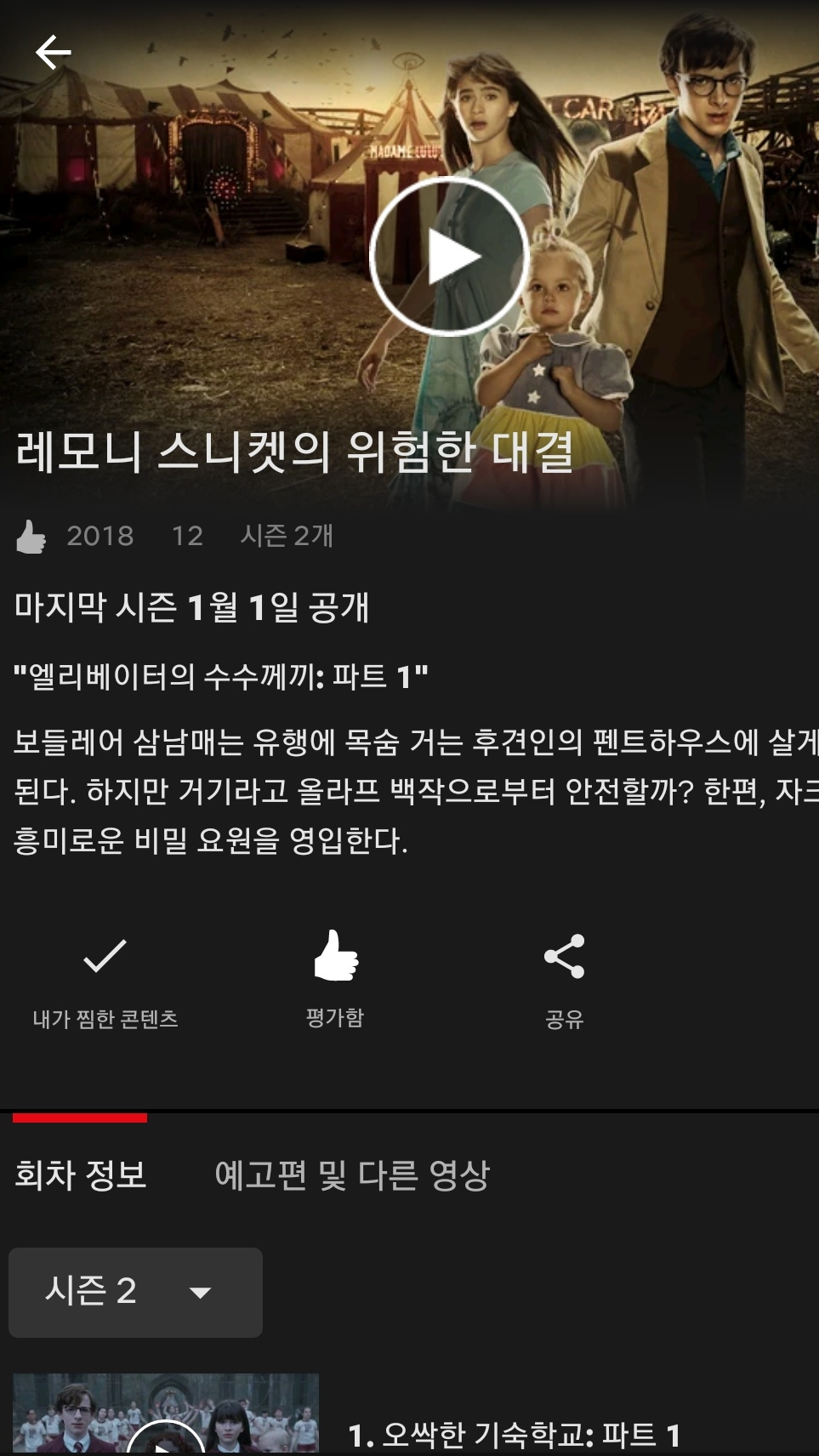 레모니 스니켓의 위험한 대결 시즌3 방영일 확정!