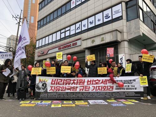 """시민단체, 자한당 규탄! """"유치원 3법, 국회 조속히.."""