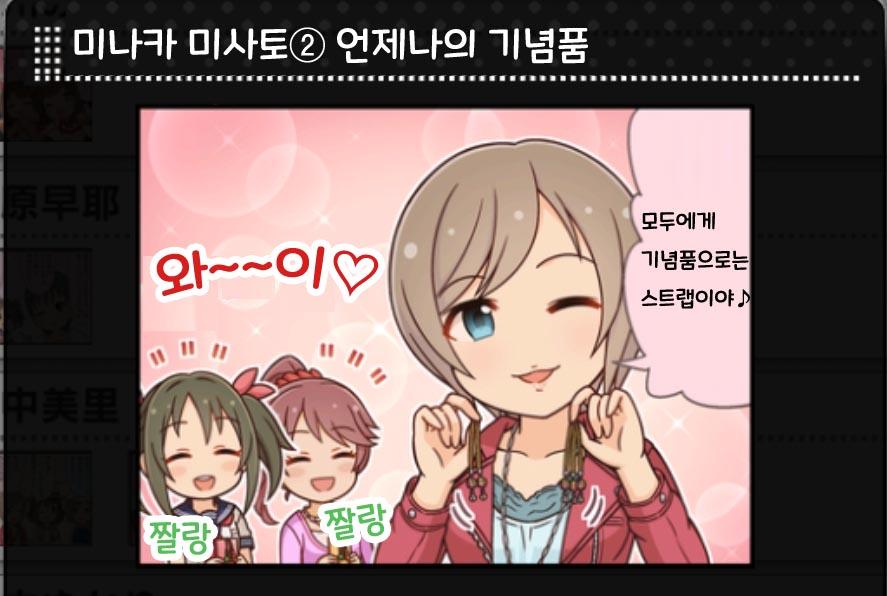 11월 1컷 - 마나카 미사토, 키시베 아야카, 아이카..