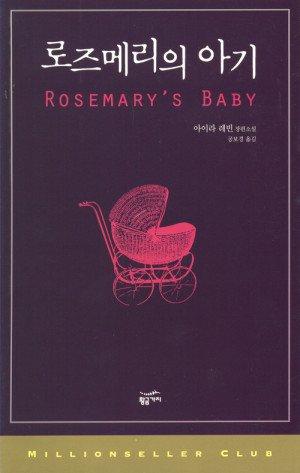 로즈메리의 아기 Rosemary's Baby - 아이라 레빈