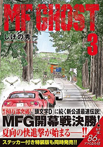 [시게노 슈이치] MF고스트 45화~48화. 일상파트+8..