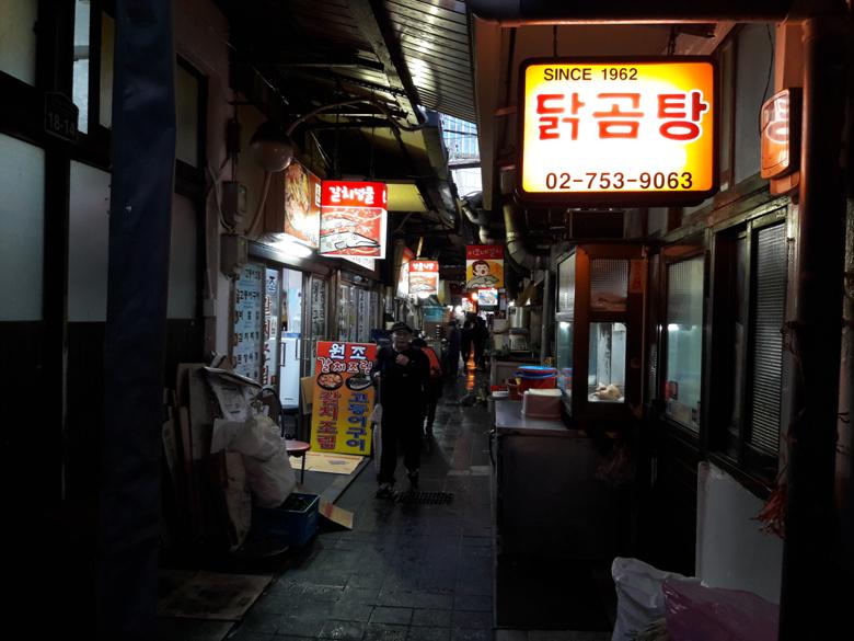 [남대문] 닭진미(강원집)