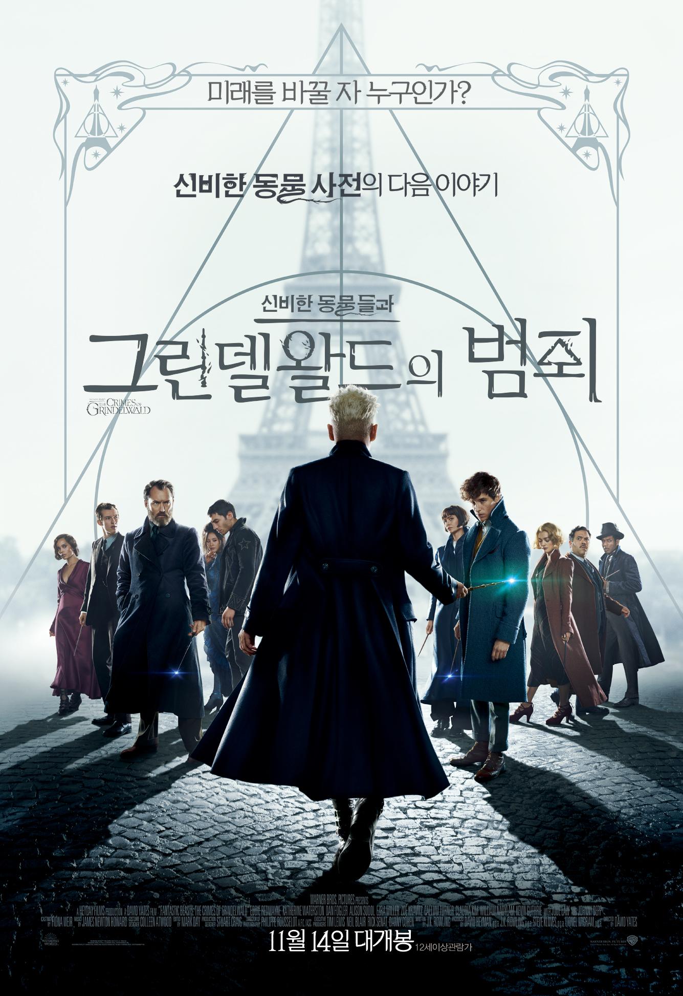 <신비한 동물들과 그린델왈드의 범죄> 계속된 서론