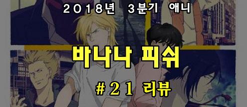 [자막] 바나나 피쉬 21화 자막