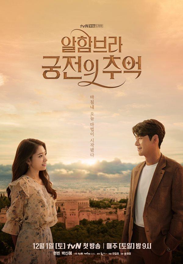tvN '알함브라의 궁전의 추억' 1회를 보고..