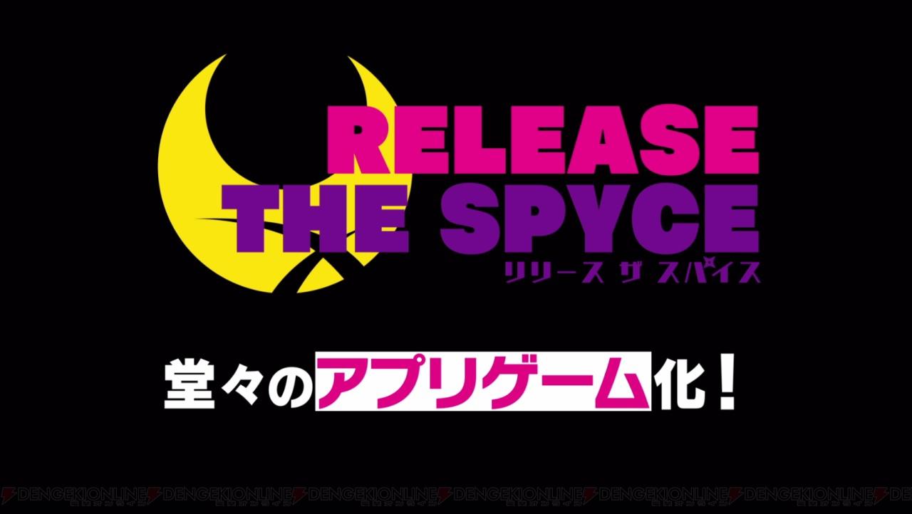 'RELEASE THE SPYCE'의 게임 앱이 2019년 봄에..