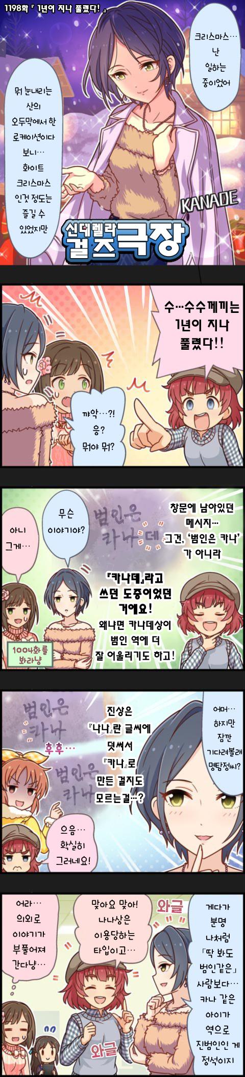 신데렐라 걸즈 극장 1198화
