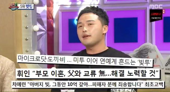'빚투' 연예인들 근황...마닷에서 이영자까지