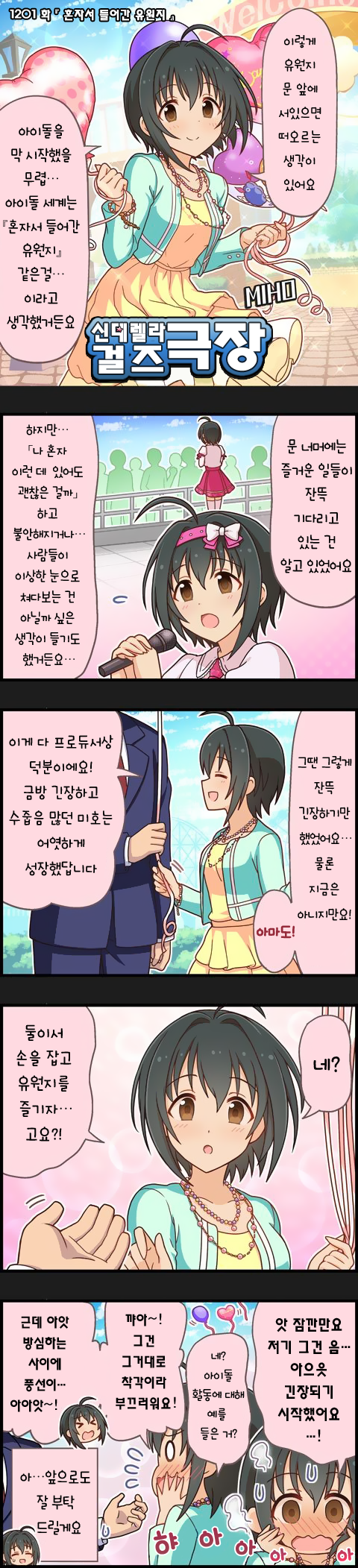신데렐라 걸즈 극장 1201화