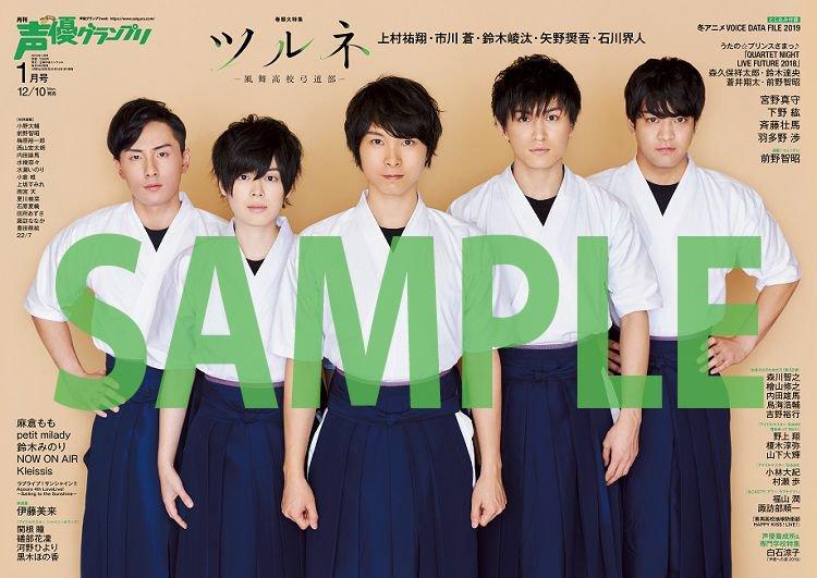 성우 그랑프리 2019년 1월호 구입 특전 포스터 샘플 사진