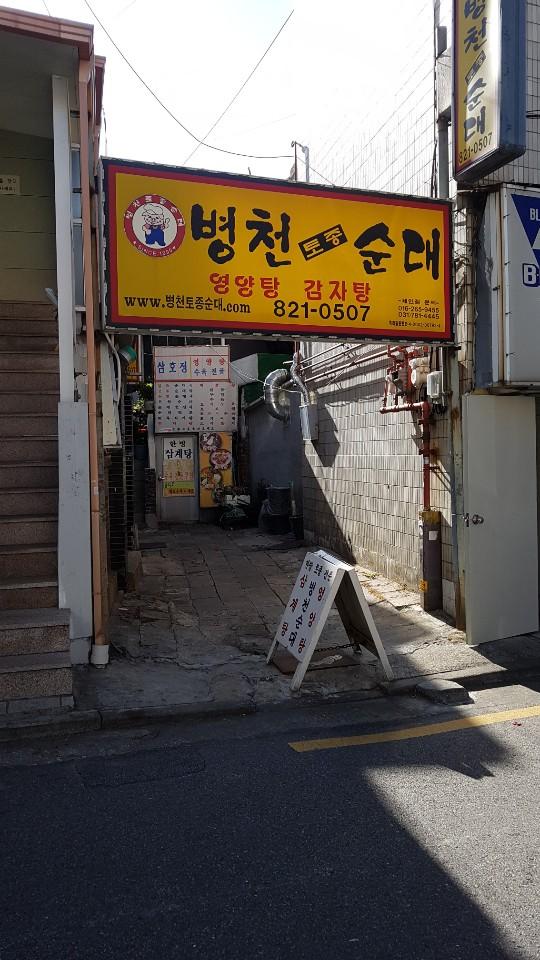 [동작구청] 삼호정 - 영양탕 특