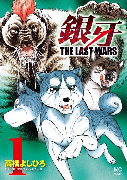 만화 '은아' 시리즈의 최신작 '은아 THE LAST WARS..